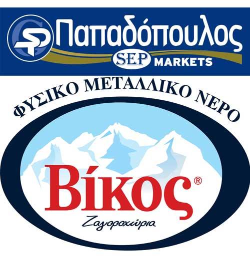 Παπαδόπουλος Βικος